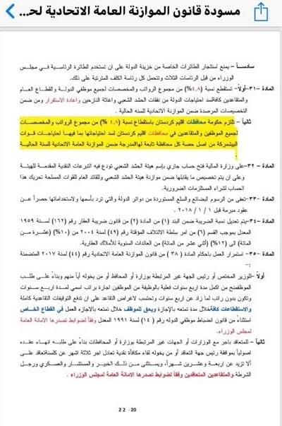 صحيفة العراق تنفرد بنشر نص ميزانية العراق لعام 2018