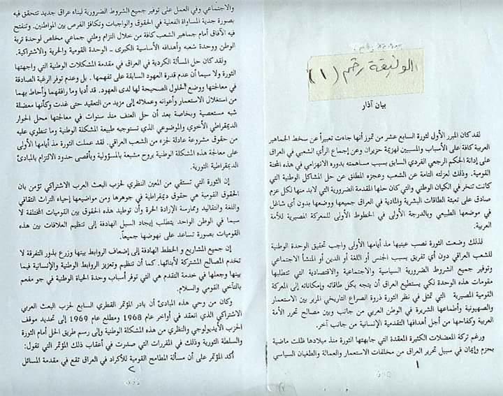 البرلماني السابق محمود عثمان يشيد ببيان 11 اذار على تويتر وينشر صورته مع البكر وصدام والدوري وبارزاني